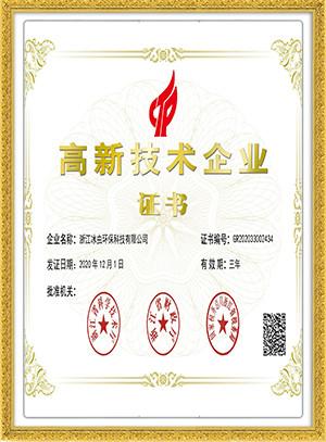 浙江省高新技术企业