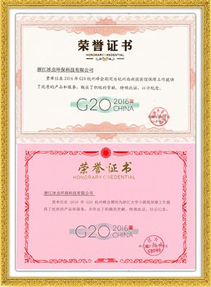 杭州G20荣誉证书